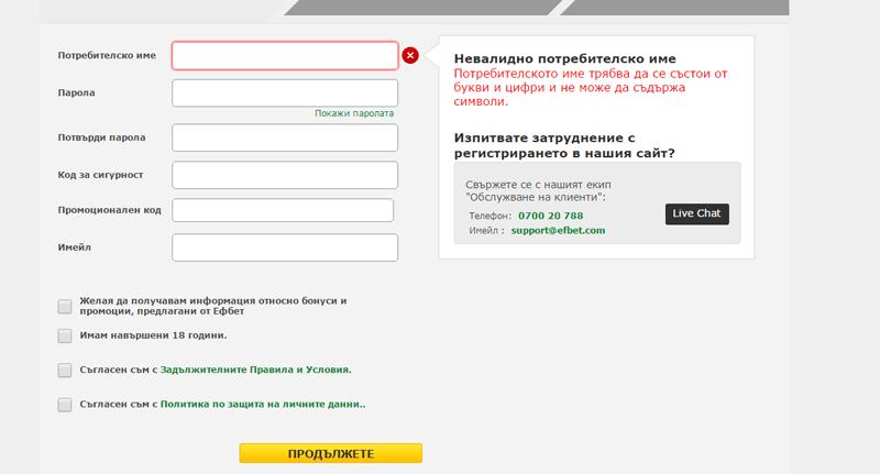 Регистрационна форма в сайта Efbet