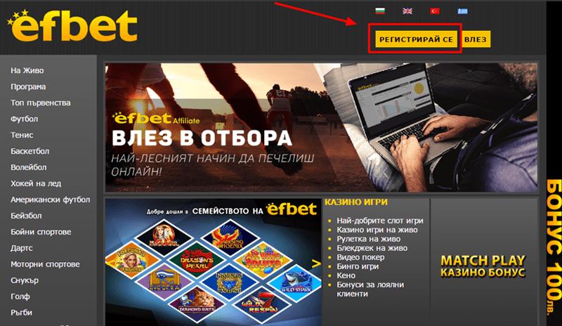 Регистрация в Efbet