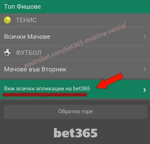 Мобилна апликация за Андроид на букмейкъра Bet365
