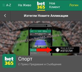 Мобилно приложение за Андроид на онлайн букмейкъра Bet365