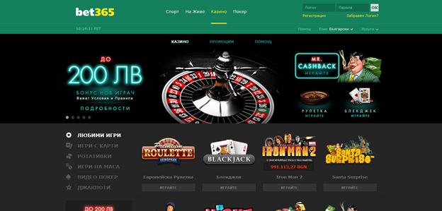 Раздел казино в Bet365
