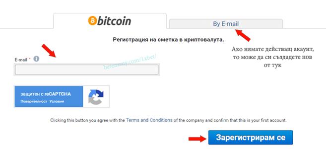 Регистрация на сметка Bitcoin в 1xBet