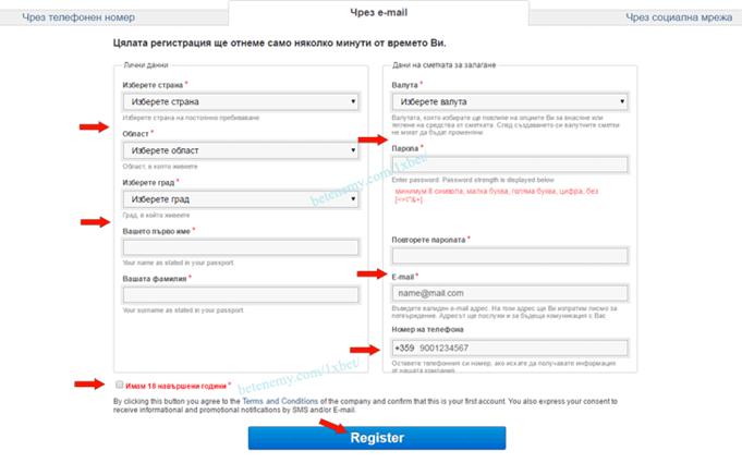 Регистрация чрез email в 1xBet