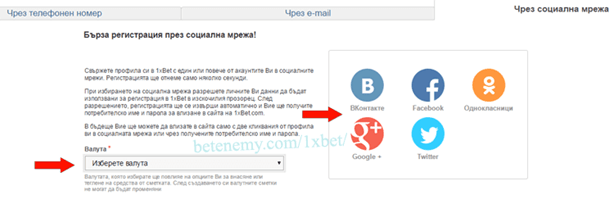 Регистрация на социални мрежи в 1xBet