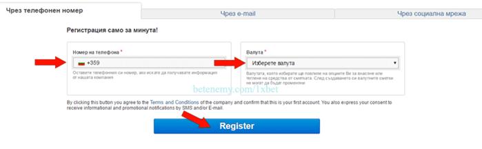 Регистрация на телефон в 1xBet