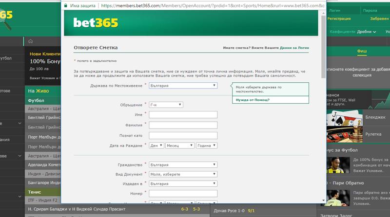 Регистрационни данни в Bet365