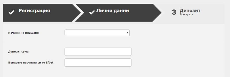 Регистрация за депозит в Efbet
